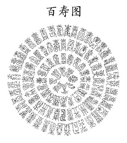 la longévité chinois
